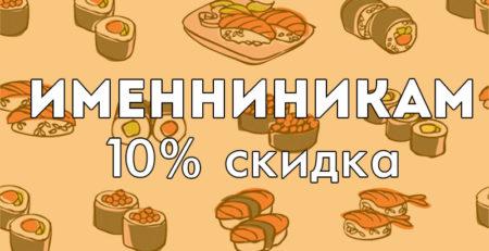 заказать суши в шымкенте